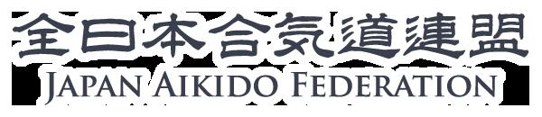 全日本合気道連盟 - JAPAN AIKIDO FEDERATION